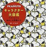 PEANUTSキャラクター大図鑑: スヌーピーとゆかいな仲間たち