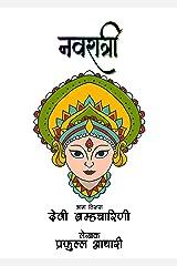 नवरात्री भाग ३ देवी ब्रम्हचारिणी: Navratri part 3 Devi Bramhacharini (नवरात्री (Navratri)) (Marathi Edition) Kindle Edition