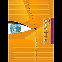 新闻理论十讲 (新闻传播通用系列)