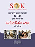 SSC Multi Tasking Staff Hindi Medium