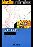 城市与区域规划空间分析方法