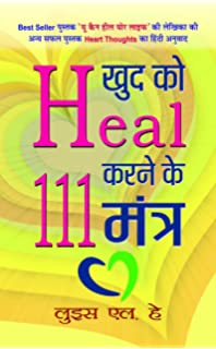 Buy You Can Heal Your Life Book Online at Low Prices in