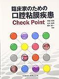 臨床家のための口腔粘膜疾患Check Point