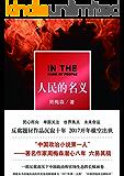 """人民的名义(""""中国政治剧标杆""""""""2017年国产第一大剧"""",周梅森反腐力作原著小说)"""