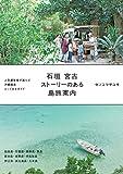 石垣 宮古 ストーリーのある島旅案内 (単行本)