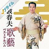 三波春夫~歌藝 ベストアルバム~
