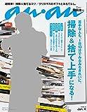 an・an(アン・アン) 2016年 12/14 号 [雑誌]