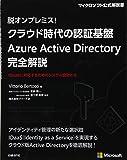 脱オンプレミス!  クラウド時代の認証基盤 Azure Active Directory 完全解説 (マイクロソフト公式解説書)