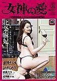 女神の愛 09 (SANWA MOOK 別冊秘性)