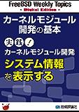 実践!カーネルモジュール開発~システム情報を表示する FreeBSD Weekly Topics Digital Edition
