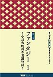 ファンタジーI ~小川未明の不思議物語り~ (WAO文庫 児童文学アンソロジー)