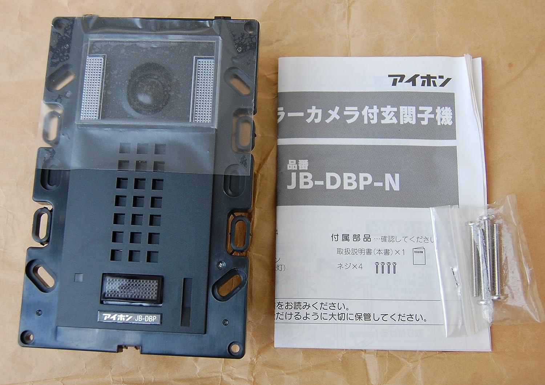 アイホン カメラ 警報表示灯付埋込型玄関子機 JB-DBP-N B01M2YR539