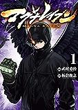 マグナレイブン 1(ヒーローズコミックス)