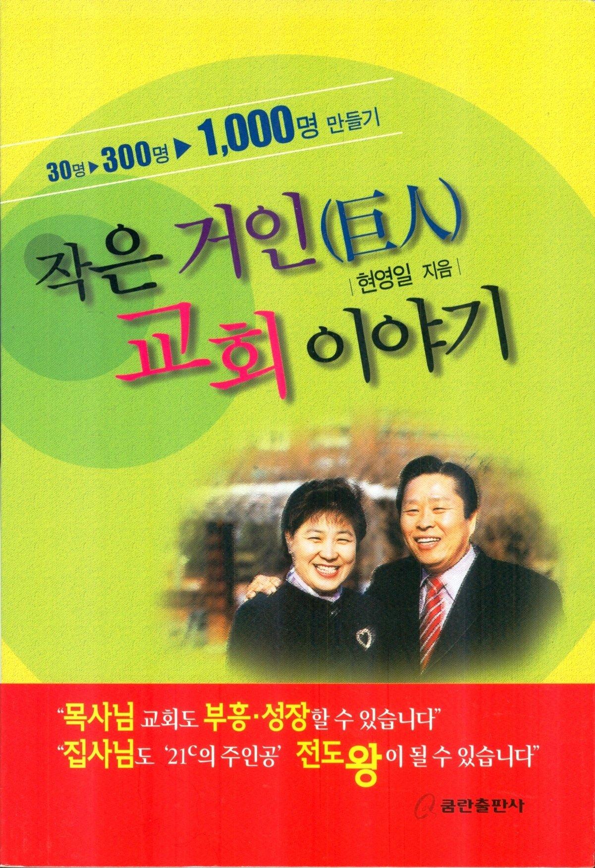 Chagun Koin Kyohoe Iyagi: 30-myong, 300-myong, 1000-myong Mandulgi (Korean Edition) PDF