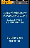 経営者・管理職のための決算書の読み方【入門】YouTube動画で学ぶ貸借対照表・損益計算書