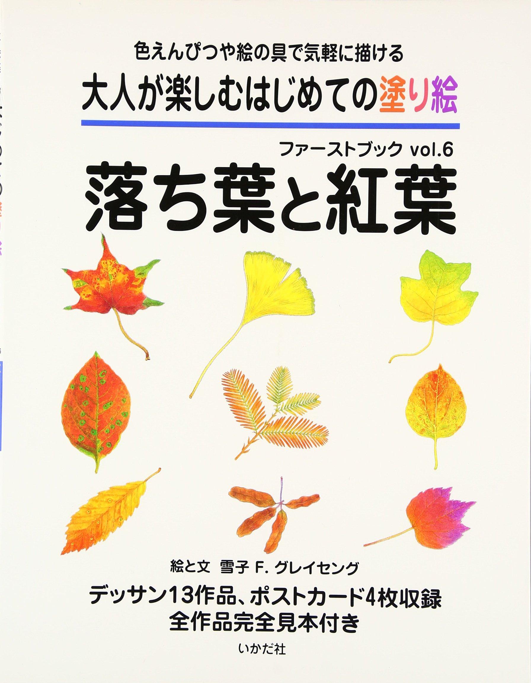 大人が楽しむはじめての塗り絵ファーストブックvol6落ち葉と紅葉色
