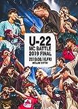 U-22 MC BATTLE 2019 FINAL [DVD]
