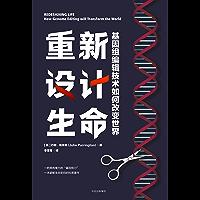 重新设计生命:基因组编辑将如何改变世界