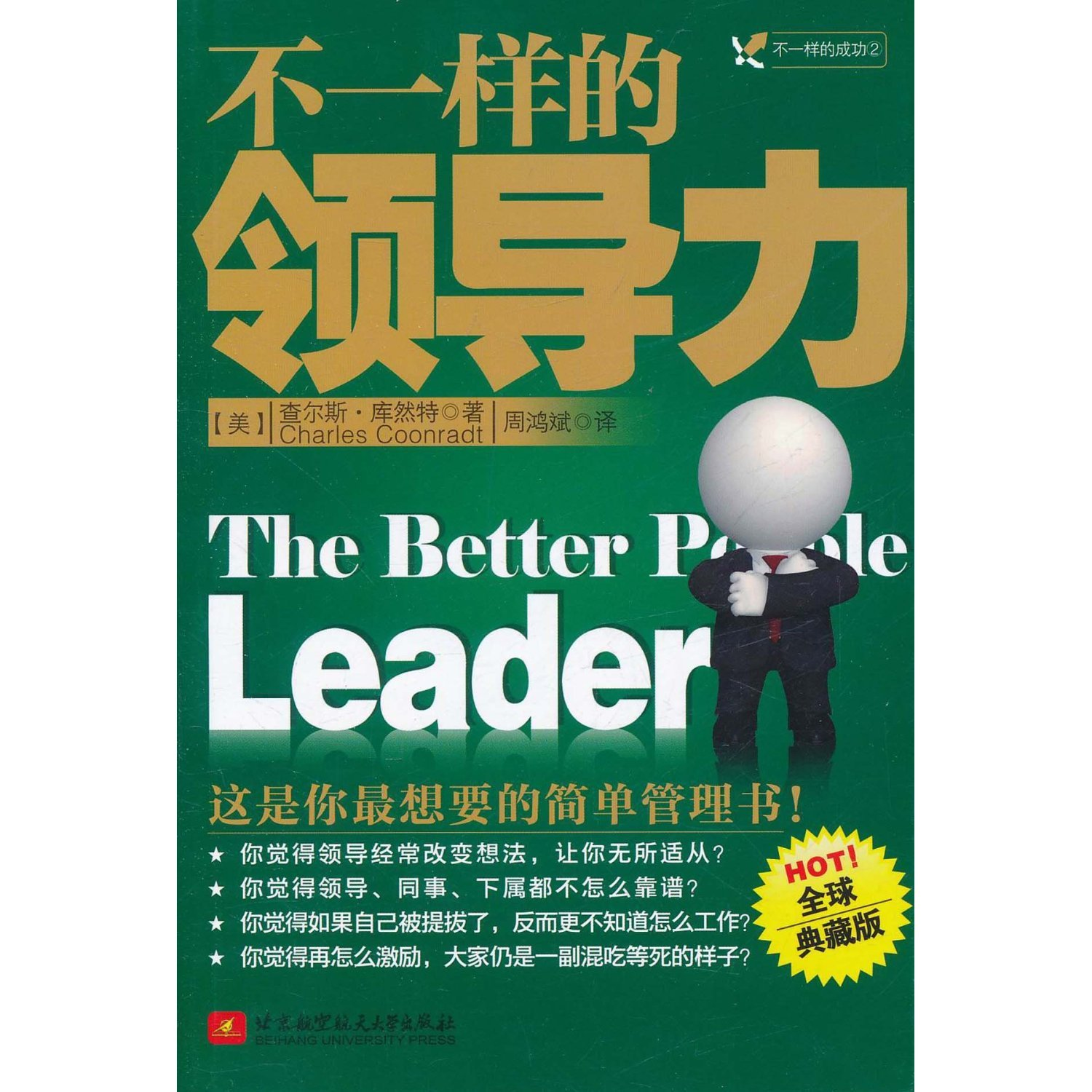How To Become A Better Leader . Leadership Is An Extremely