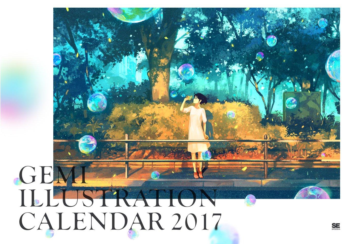 amazon co jp げみ illustration calendar 2017 翔泳社カレンダー