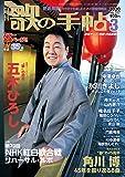 歌の手帖 2020年 03月号 [雑誌]