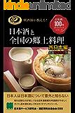 日本酒と全国の郷土料理 西日本編 全国都道府県別 きき酒師が教える日本酒100円ガイドブックシリーズ