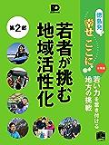 徳島発幸せここに分冊版第2部 若者が挑む地域活性化 (ニューズブック)