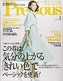 Precious(プレシャス) 2019年 03 月号 [雑誌]
