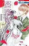 薔薇姫の目醒め (花とゆめコミックス)