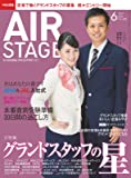 AIR STAGE (エア ステージ) 2017年6月号