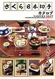さくら日本切手カタログ2017年版: 日本の新切手を味わおう