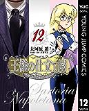 王様の仕立て屋~サルトリア・ナポレターナ~ 12 (ヤングジャンプコミックスDIGITAL)