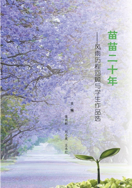 Twenty Years of Miaomiao (Chinese Edition) pdf