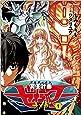 冥王計画ゼオライマーΩ(オメガ) (1) (リュウコミックス)