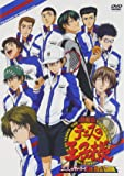 劇場版 テニスの王子様 二人のサムライ [DVD]