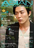 ASIAN POPS MAGAZINE 133号