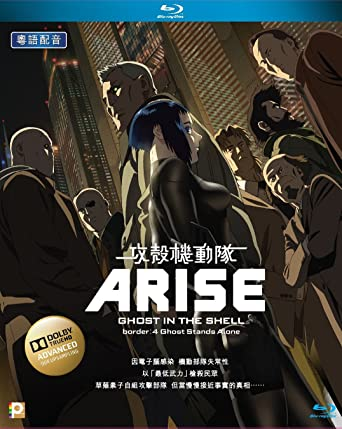 Amazon Com Ghost In The Shell Arise Border 4 Ghost Stands Alone Region A Blu Ray Cantonese Dubbed English Subtitled Japanese Movie Kazuchika Kise Movies Tv
