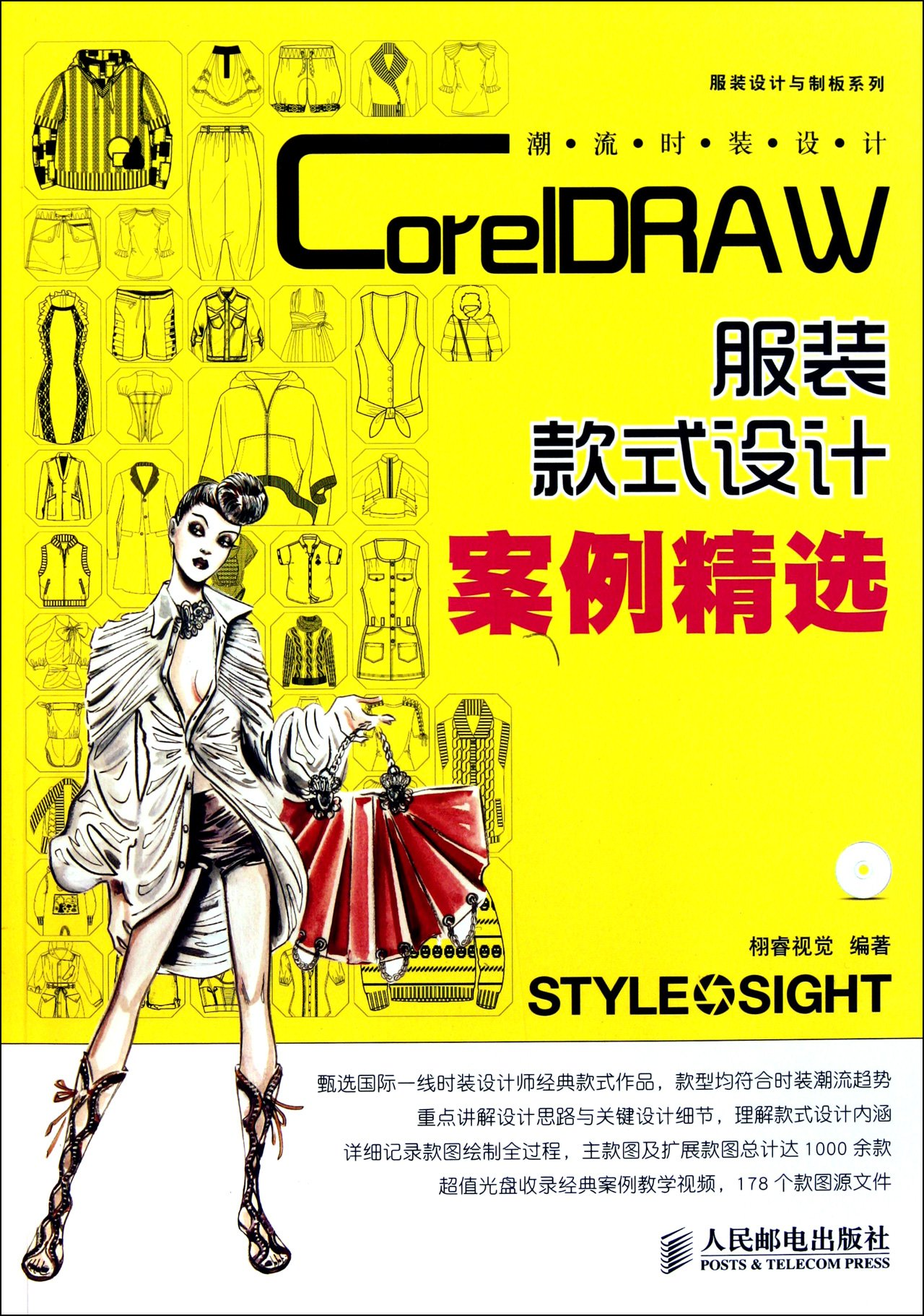 Fashion Design Coreldraw Fashion Style Design Case 1cd Chinese Edition Yu Rui Shi Jue 9787115258489 Amazon Com Books
