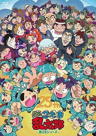 Amazon.co.jp | TVアニメ「忍たま乱太郎」 まるっと! ぶる~れい 第25 ...