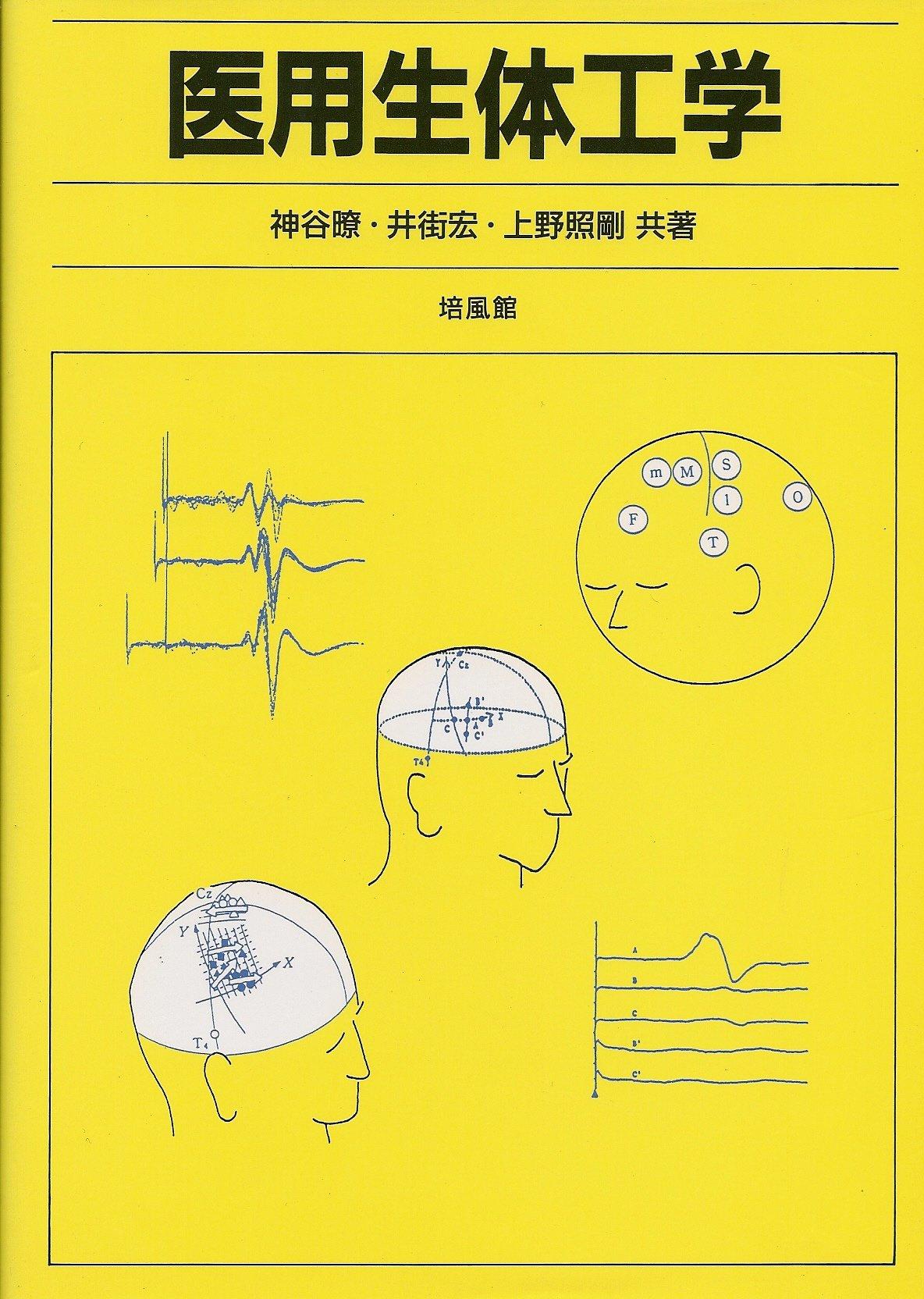 医用生体工学 | 神谷 暸, 上野 ...
