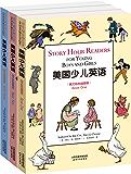 美国少儿英语(套装1-3册)(英文彩色插图版) (经典少儿读物) (English Edition)