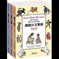 美国少儿英语(套装1-3册)(英文彩色插图版) (经典少儿读物)