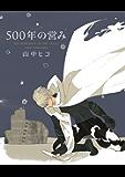 500年の営み (onBLUE comics)
