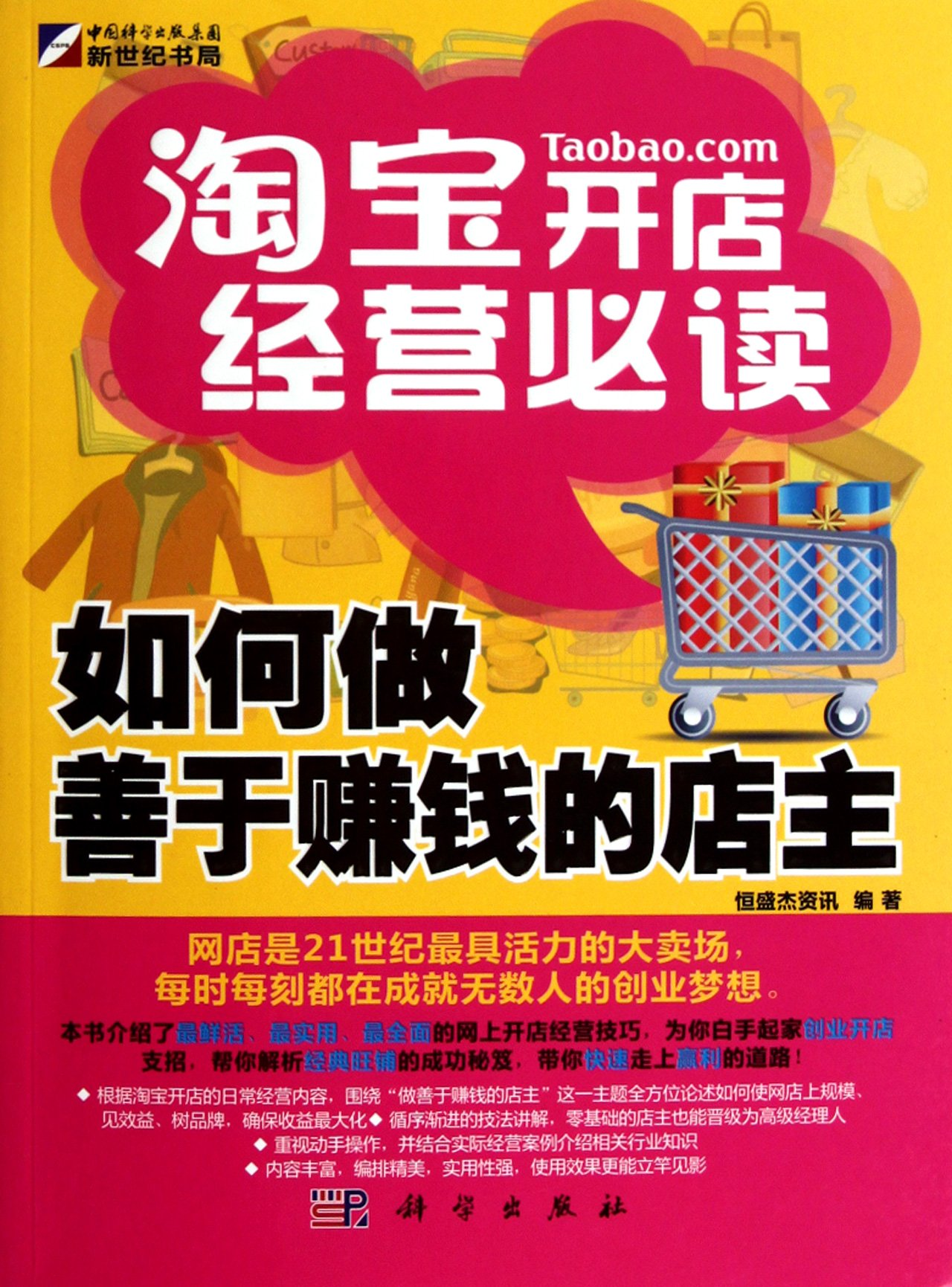 How to be a money maker in a online shop (Chinese Edition) pdf