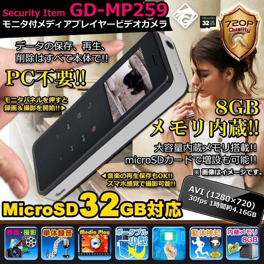 【GOD HAND】 メディアプレイヤー型ビデオカメラ GD-MP259! 撮影した動画や写真がその場で確認閲覧できる液晶画面付きスティックカメラ! 人気のパソコン不要モデル 動体検知、タッチパネルで簡単に操作が可能!! 【当店オリジナル防犯ステッカーセット】 B072C33DS5