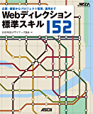 Webディレクション標準スキル152 企画・提案からプロジェクト管理、運用まで (Web Professional Books)