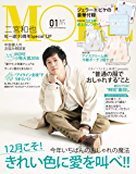 MORE (モア) 2019年1月号 [雑誌]