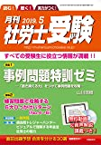 【CD-ROM付】月刊社労士受験2019年5月号