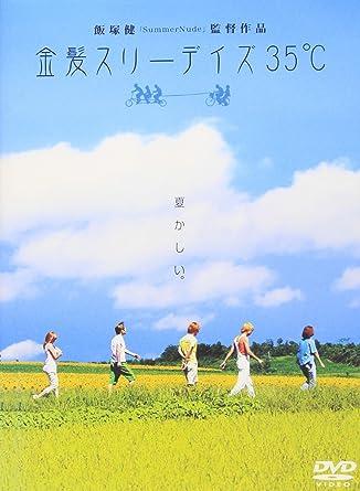 金髪スリーデイズ35℃ [DVD]