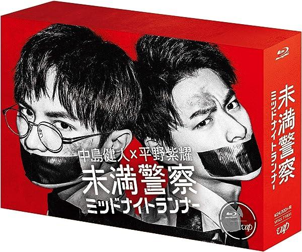 【メーカー特典あり】未満警察 ミッドナイトランナー[Blu-ray BOX]【オリジナルA5クリアファイル付き】